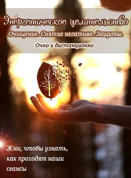 Гармонизация и исцеление ДУХовно-энергетической причины болезни, ситуации, проблемы